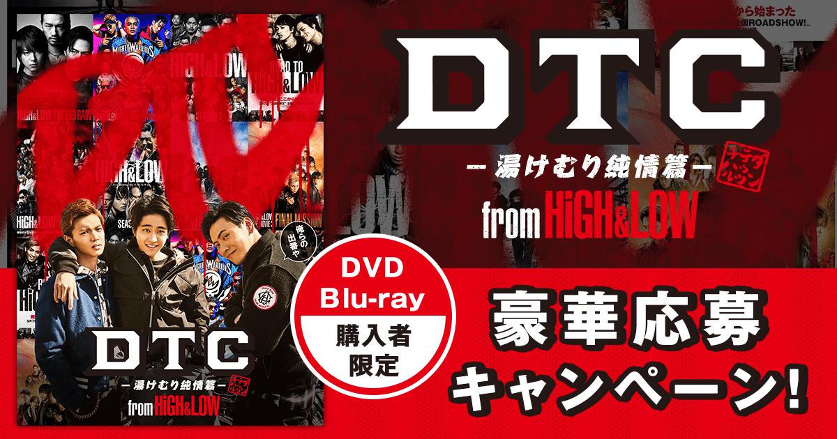 『DTC -湯けむり純情篇- from HiGH&LOW』DVD・Blu-ray豪華盤購入者限定豪華応募キャンペーン