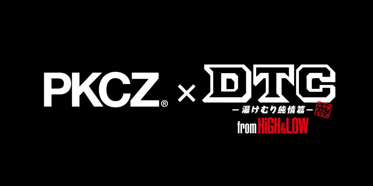 PKCZ×「DTC -湯けむり純情篇- from HiGH&LOW」 完成披露試写会&PREMIUM LIVE SHOW