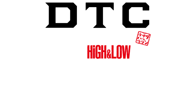 DTC -湯けむり純情篇-from HiGH&LOW CAST