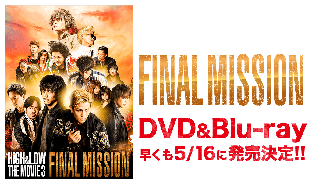 「HiGH & LOW THE MOVIE 3 / FINAL MISSION」のDVD&Blu-rayが早くも5/16に発売が決定!