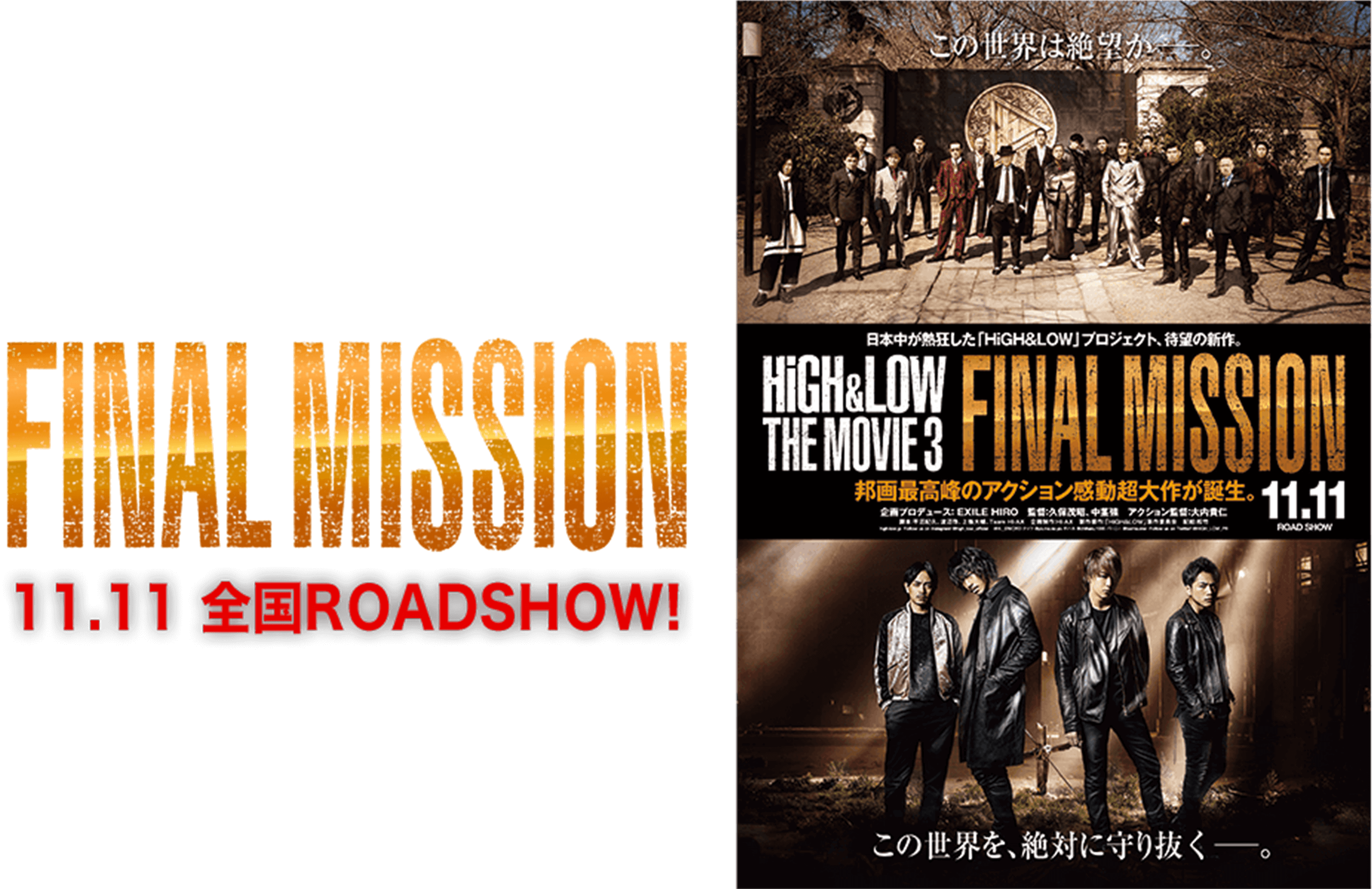 high & low the movie 3 final mission full movie download