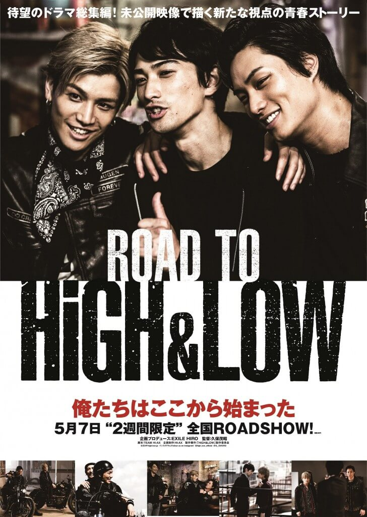 2ROAD TO HiGH&LOW特典ポスター