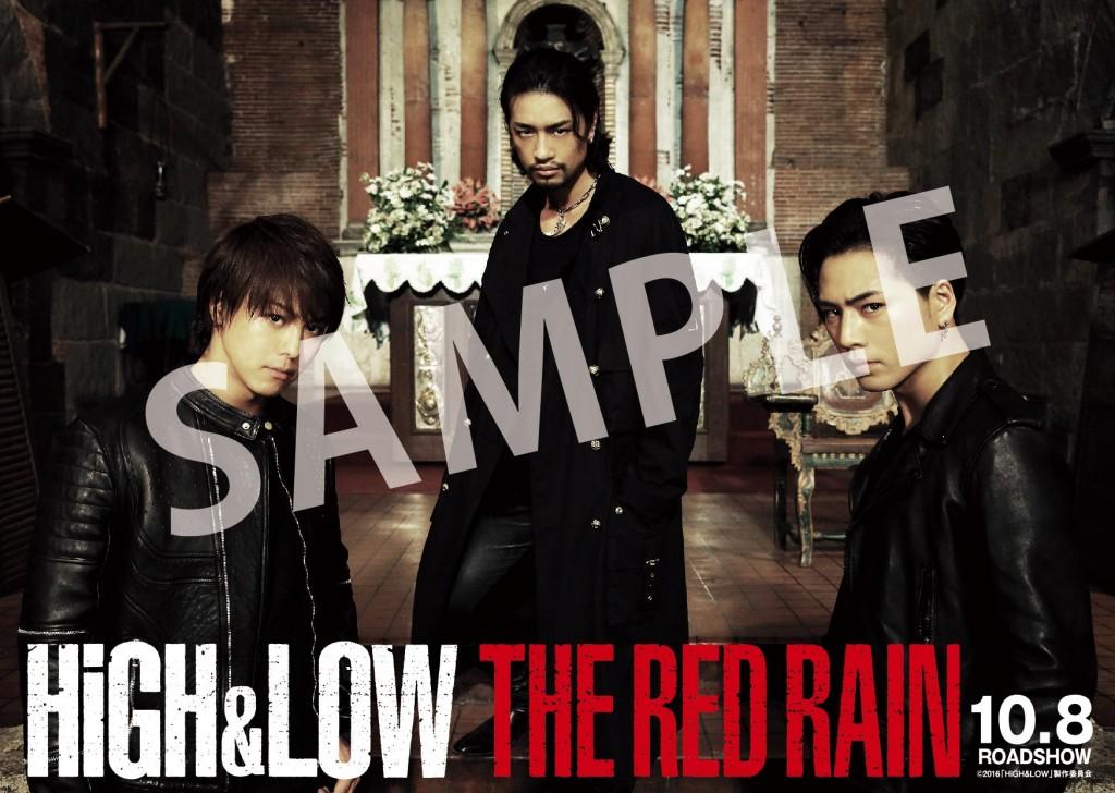 HiGH&LOW_THE_RED_RAIN前売特典ポストカード