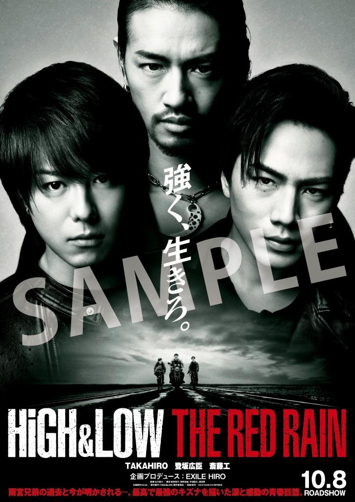 HiGH&LOW_THE_RED_RAIN前売特典A3ポスター