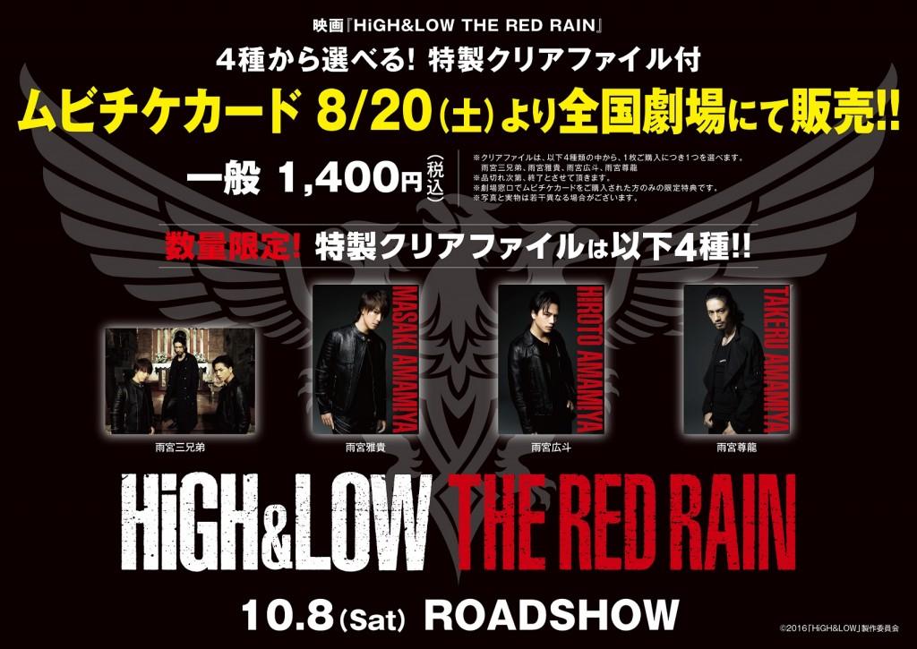 HiGH&LOW THE RED RAIN_前売POP-jpeg用