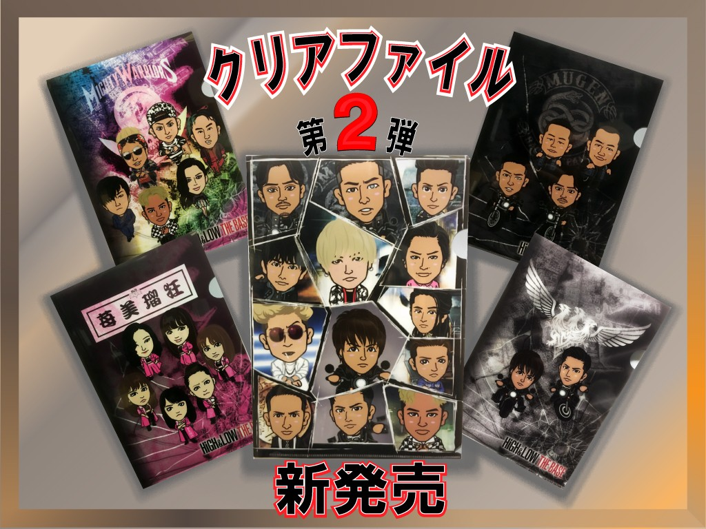 【HP用】クリアファイル第2弾