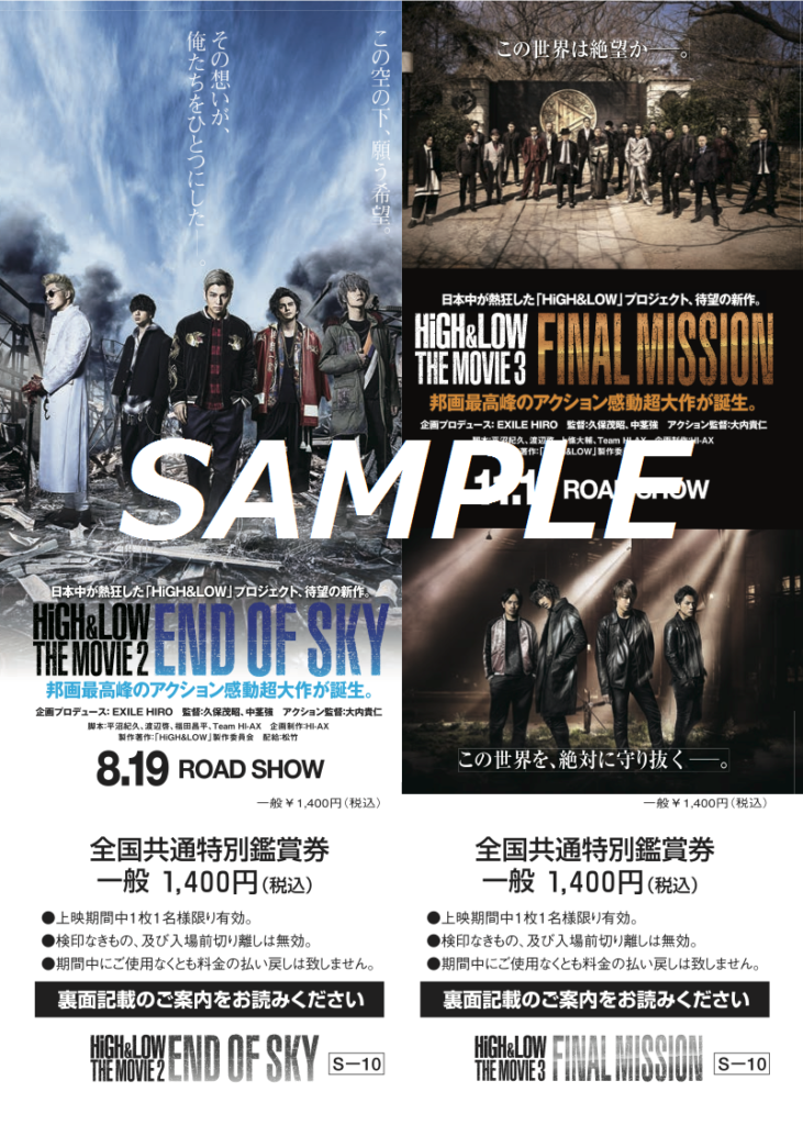 【SAMPLE】HiGH&LOW THE MOVIE2&3セット券
