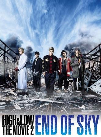 前作を遥かに超える邦画最高峰の感動アクション超大作の続編 「HiGH&LOW THE MOVIE 2 / END OF SKY」のDVD&Blu-rayが2/21に発売決定!!