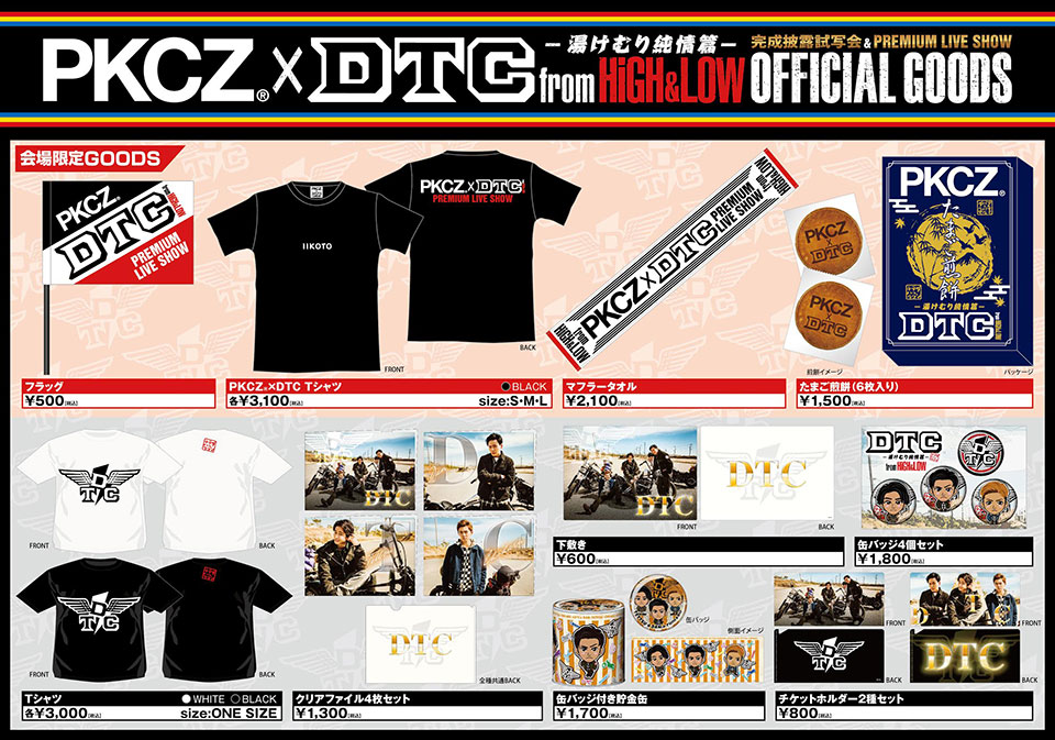 DTCグッズ①