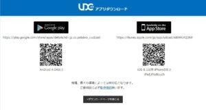 アプリDL画像